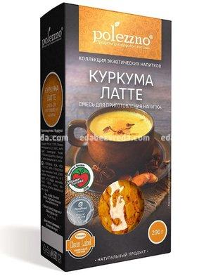 Куркума Латте POLEZZNO, 200 г.);