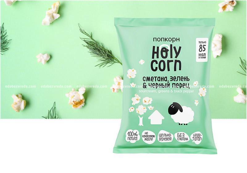 Попкорн Holy Corn сметана/зелень/черный перец, 20 г.