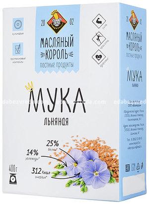"""Мука льняная """"Масляный король"""",400 г.);"""
