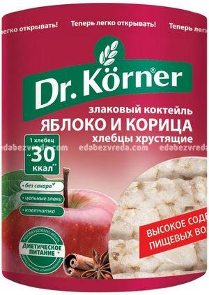 """Хлебцы Dr.Korner """"Злаковый коктейль"""" Яблочный с корицей, 90 г);"""