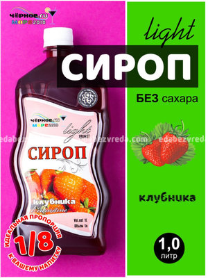"Сироп ""Чёрное море Light"" Клубника, 1 л.);"