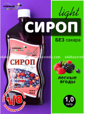 """Сироп """"Чёрное море Light"""" Лесные ягоды, 1 л.);"""
