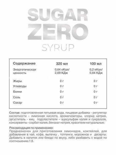 Сироп без сахара SUGAR ZERO STEELPOWER Барбарис, 320 мл.