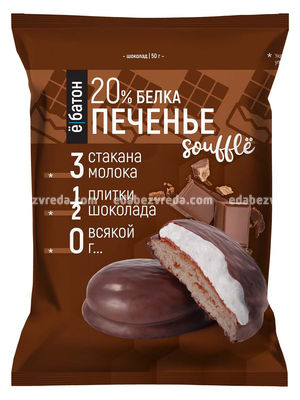 "Печенье протеиновое с суфле ""Ёбатон"" шоколад, 50 г.);"