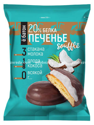 """Печенье протеиновое с суфле """"Ёбатон"""" кокос, 50 г.);"""