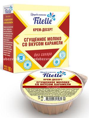 """Крем-десерт Fitelle """"Сгущенное молоко со вкусом карамели"""", 100 г.);"""