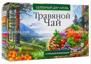 """Травяной чай """"Целебный дар Алтая"""" №10 Оздоравливающий, 20 ф.п.);"""