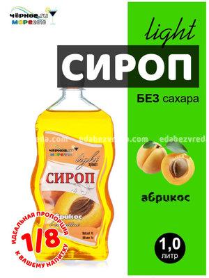 """Сироп """"Чёрное море Light"""" Абрикос, 1 л.);"""
