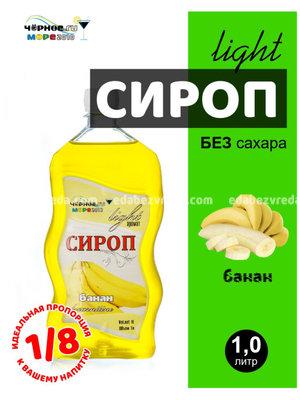"""Сироп """"Чёрное море Light"""" Банан, 1 л.);"""