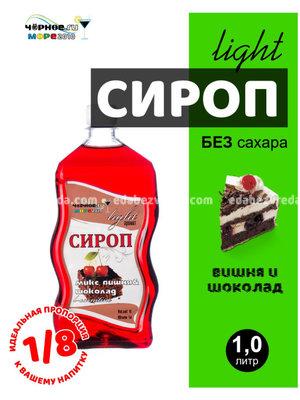"""Сироп """"Чёрное море Light"""" Вишня-Шоколад, 1 л.);"""