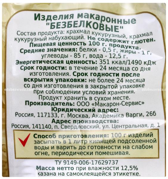 """Макароны """"МакМастер"""" Вермишель безбелковая, 350 г."""