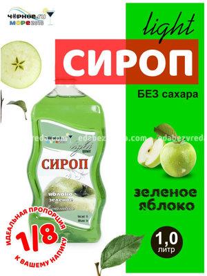 """Сироп """"Чёрное море Light"""" Зелёное яблоко, 1 л.);"""