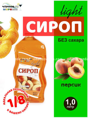 """Сироп """"Чёрное море Light"""" Персик, 1 л.);"""