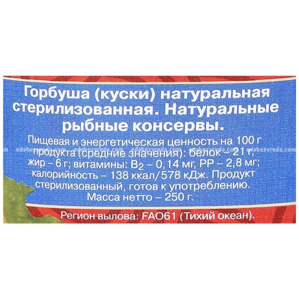 """Горбуша натуральная """"5 морей"""", 250 г."""