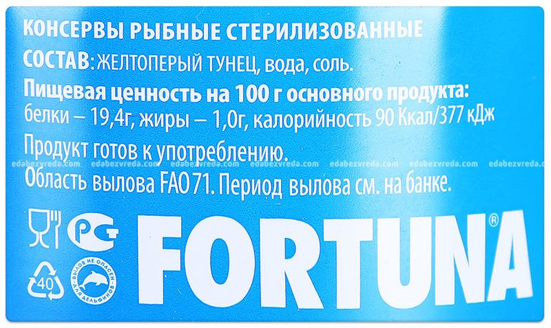 Тунец Fortuna кусочками в собственном соку, 185 г.