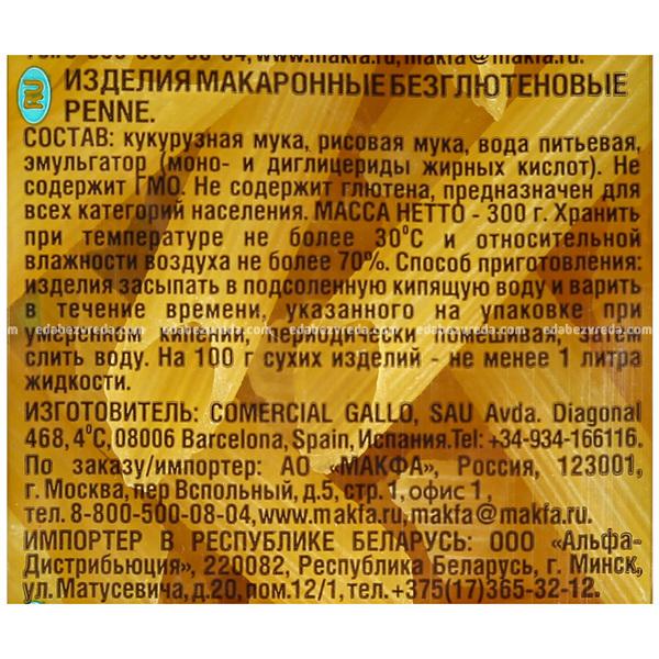 Макароны безглютеновые MAKFA Penne (Пенне), 300 г.
