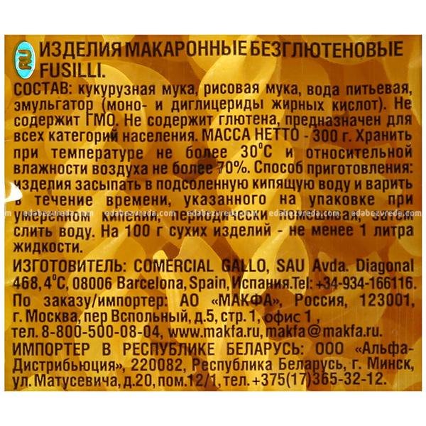Макароны безглютеновые MAKFA Fusilli (Фузилли), 300 г.
