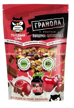 """Гранола протеиновая """"Голодная сова"""" Вишня-Шоколад, 200 г.);"""