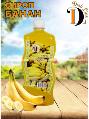 Сироп низкокалорийный Diet Line Банан, 1 л.);