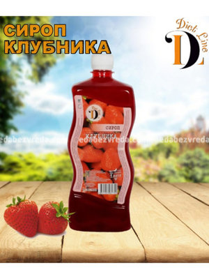 Сироп низкокалорийный Diet Line Клубника, 1 л.);