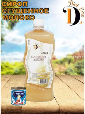 Сироп низкокалорийный Diet Line Сгущенное молоко, 1 л.);