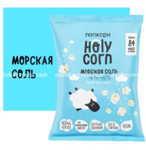 Попкорн Holy Corn с морской солью, 60 г.);