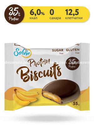 """Печенье глазированное с белково-кремовой начинкой """"Банан"""" Protein Biscuits Solvie, 55 г.);"""