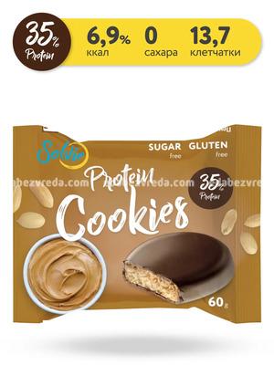 Печенье протеиновое арахисовое в молочной глазури Protein Cookies Solvie, 60 г.);