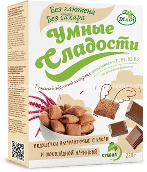 Подушечки амарантовые с какао и шоколадной начинкой Di&Di, 220 г.);