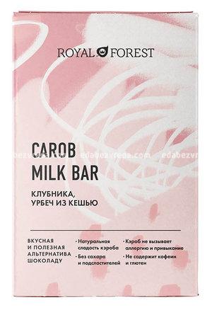 Шоколад из кэроба Royal Forest с клубникой и урбечем из кешью, 50 г.);