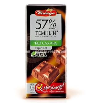 """Шоколад без сахара """"Победа"""" тёмный 57% какао, 100 г.);"""