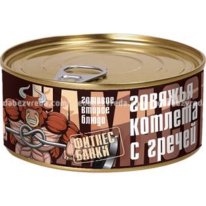 """Говяжья котлета с гречей """"Фитнес-Банки"""", 325 г.);"""