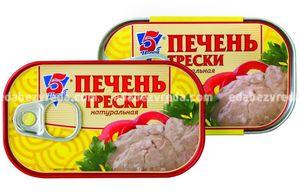 """Печень трески натуральная """"5 морей"""", 120 г.);"""