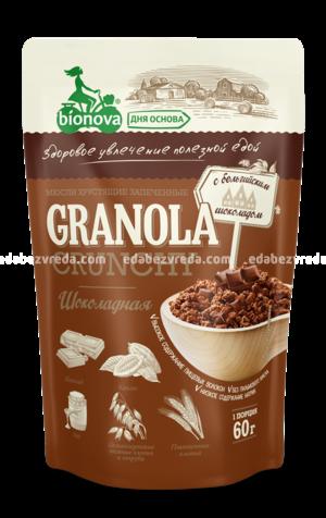 Мюсли хрустящие Granola Bionova шоколадные, 60 г.);