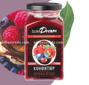 Конфитюр без сахара Slim Dream Лесная ягода, 310 г.);
