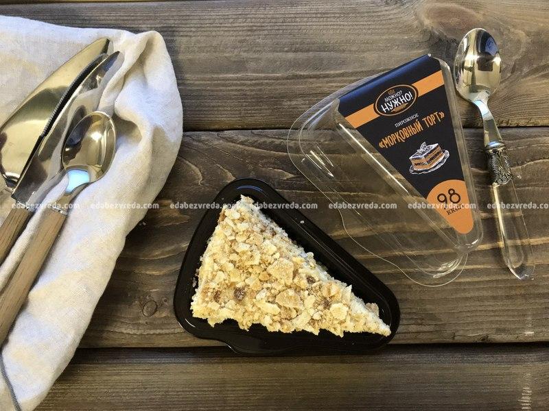 """Пирожное Морковный торт """"Можно?Нужно!"""", 150 г."""