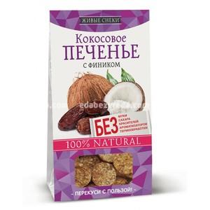 """Печенье кокосовое с фиником """"Живые Снеки"""", 100 г.);"""