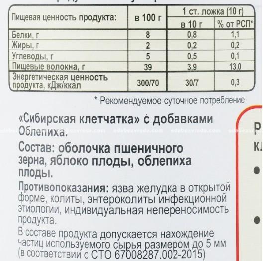 """Клетчатка Сибирская """"Облепиха"""", 280 г"""