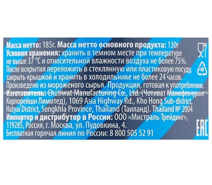 Тунец Fortuna рубленый в собственном соку, 185 г.