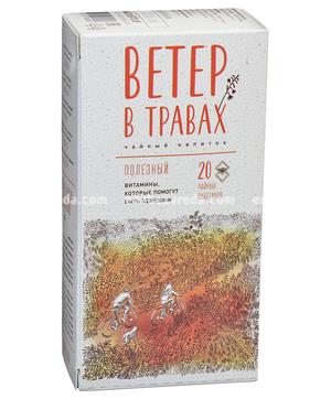 Чай из трав Herbarus Ветер в травах. Полезный, 20 пак.);