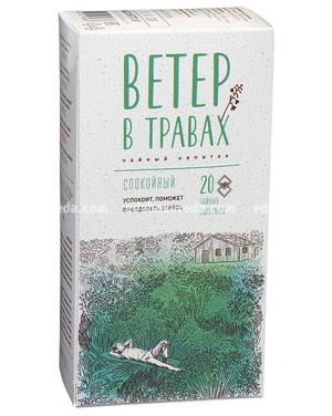 Чай из трав Herbarus Ветер в травах. Спокойный, 20 пак.);